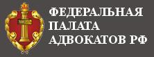 Федеральная палата адвокатов РФ